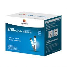 三诺安稳+code血糖试纸(50片试纸)买一赠单机(效期2020-9-12)