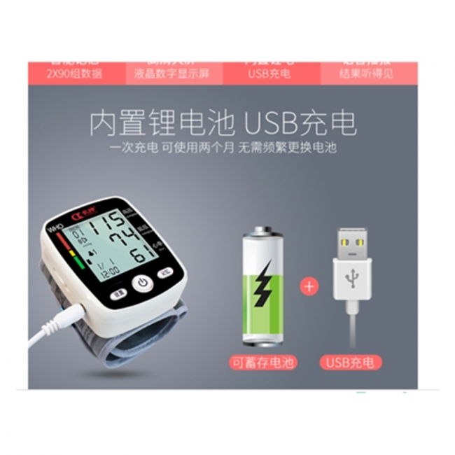 手腕式血压计CK-W355带语音USB充电  可充电式 锂电池  一年包换 两年保修   全新批号