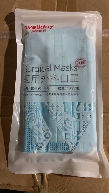 【限时特价】【效期2年】维德医用外科口罩 蓝色  0.4/个 【10个/袋】(特殊产品 无特殊原因 概不退货)