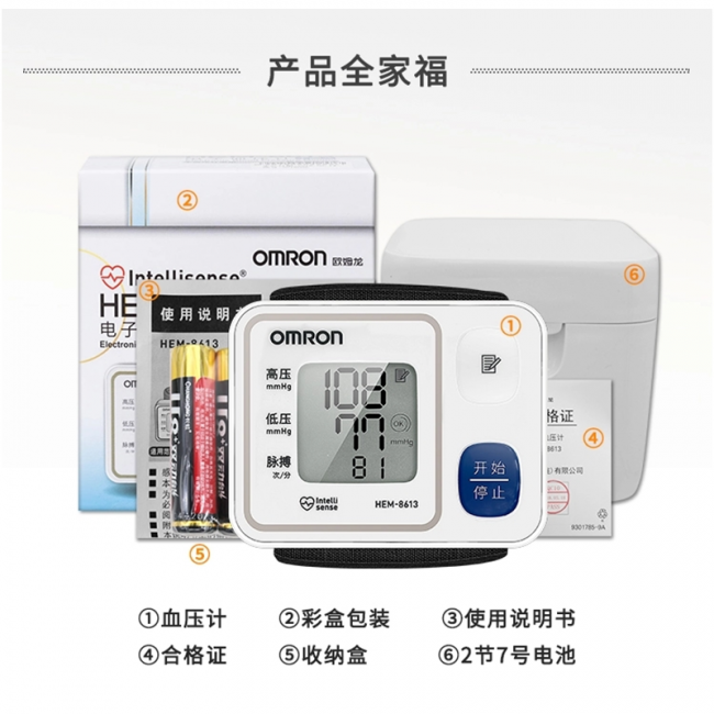 【妙杀专区】欧姆龙电子血压计HEM-8613手腕式智能加压